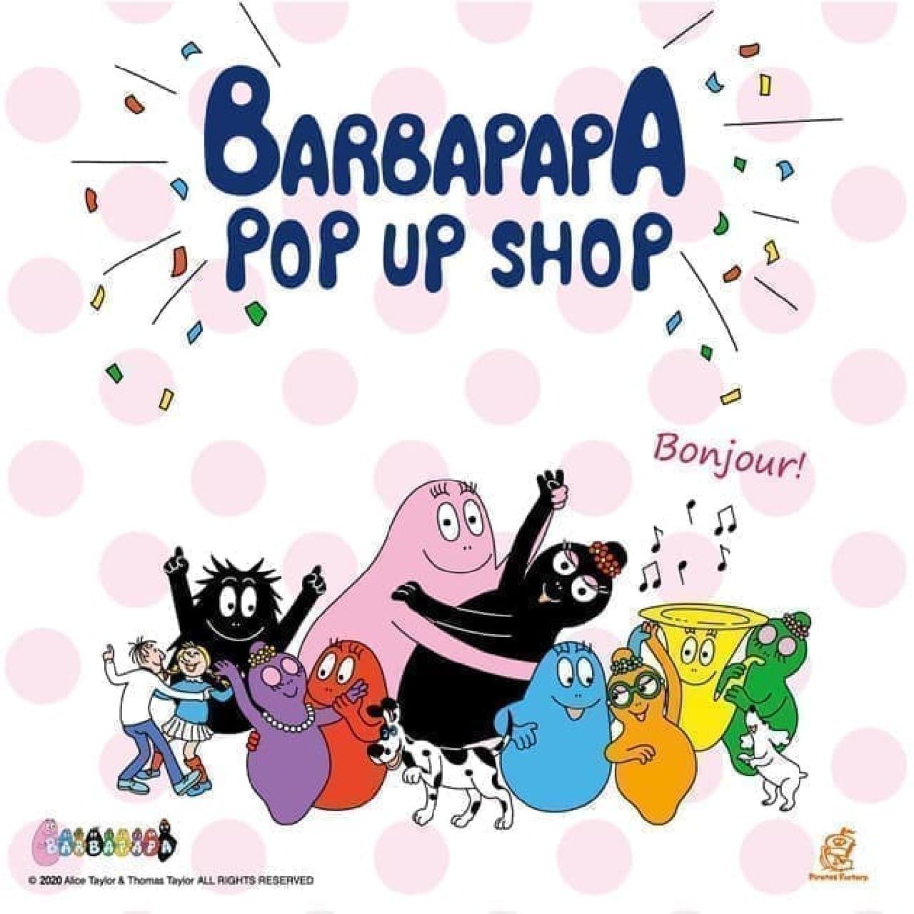 誕生50周年!「バーバパパ POP UP SHOP」がそごう・西武で開催