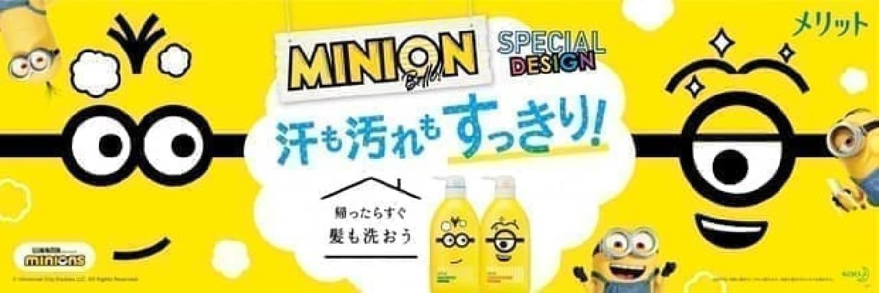メリットの「ミニオン」スペシャルデザインボトル