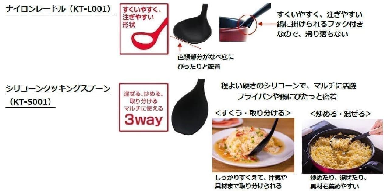 サーモスから「キッチンツールシリーズ」 -- 耐熱性が高いレードルやトングなど5商品