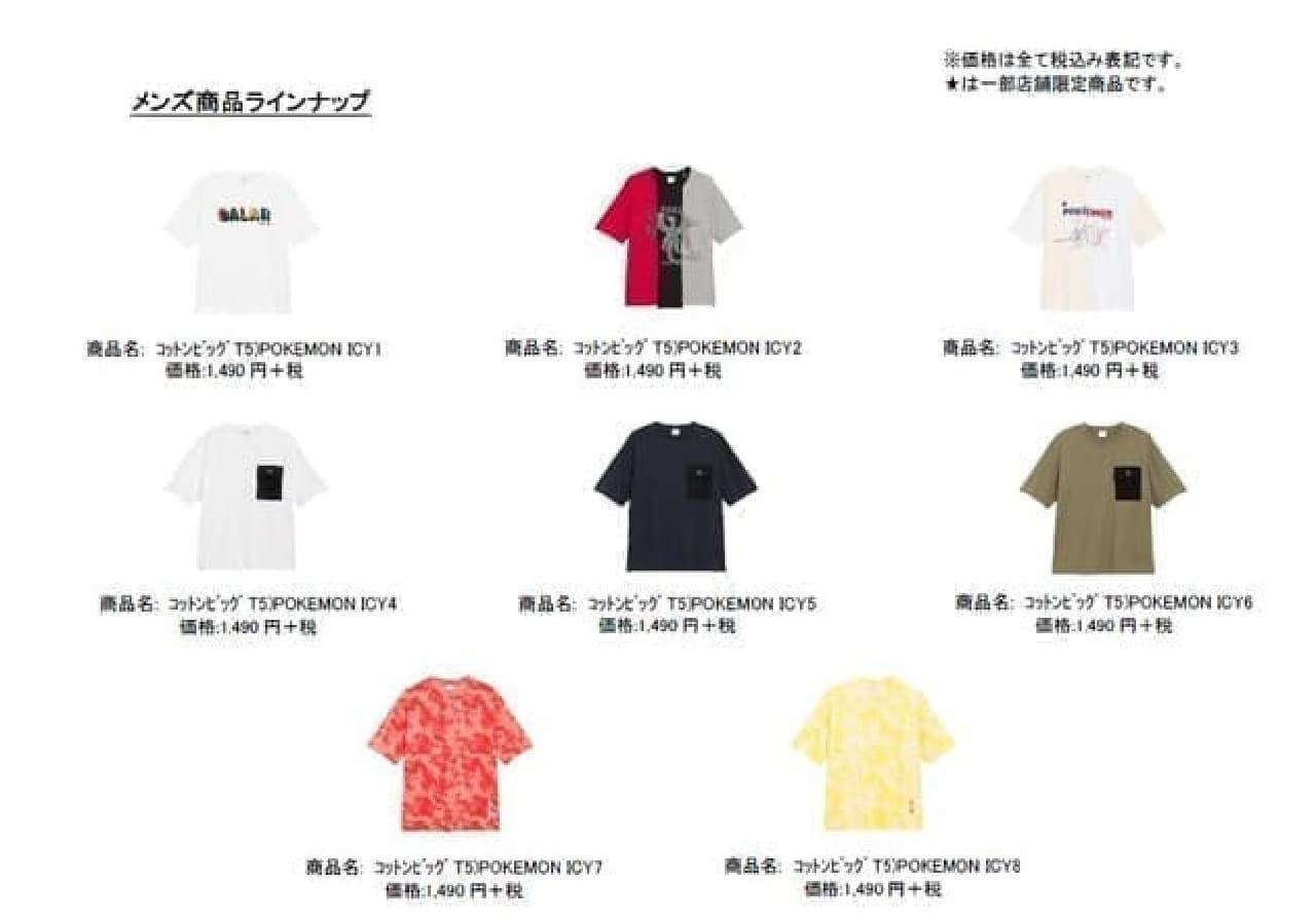 GU(ジーユー)×ポケモンのスペシャルコレクション