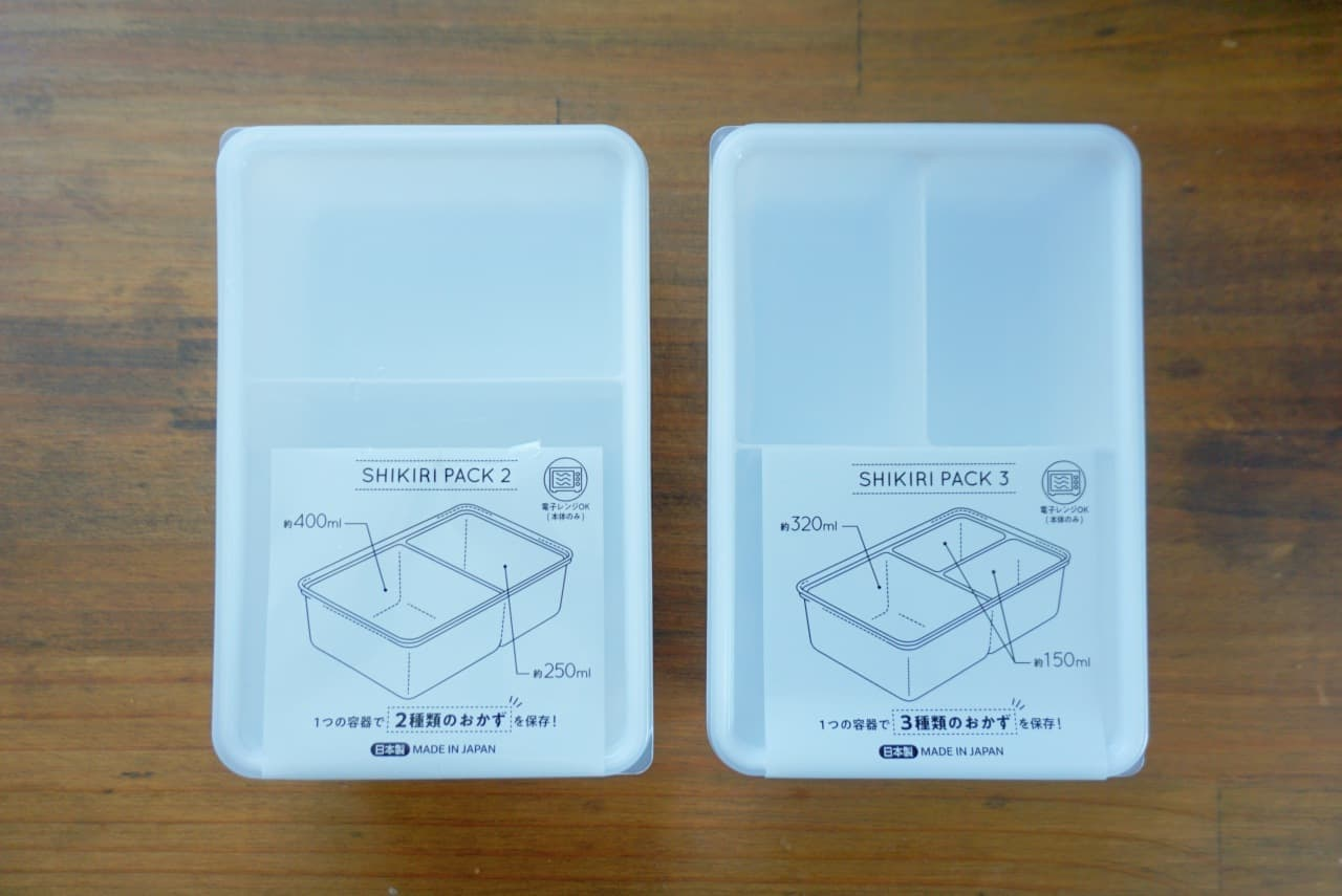 ダイソーの仕切り付き保存容器