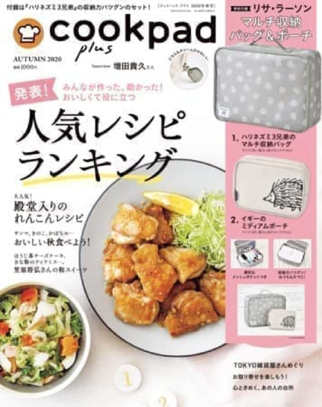 「cookpad plus(クックパッド プラス)」2020年秋号