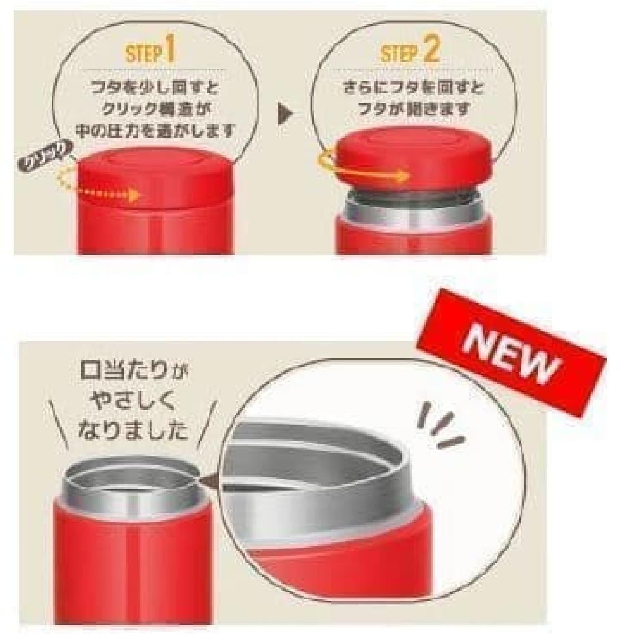 保温効力がアップ!「サーモス 真空断熱スープジャー」発売 -- 性別問わず使いやすい3色展開