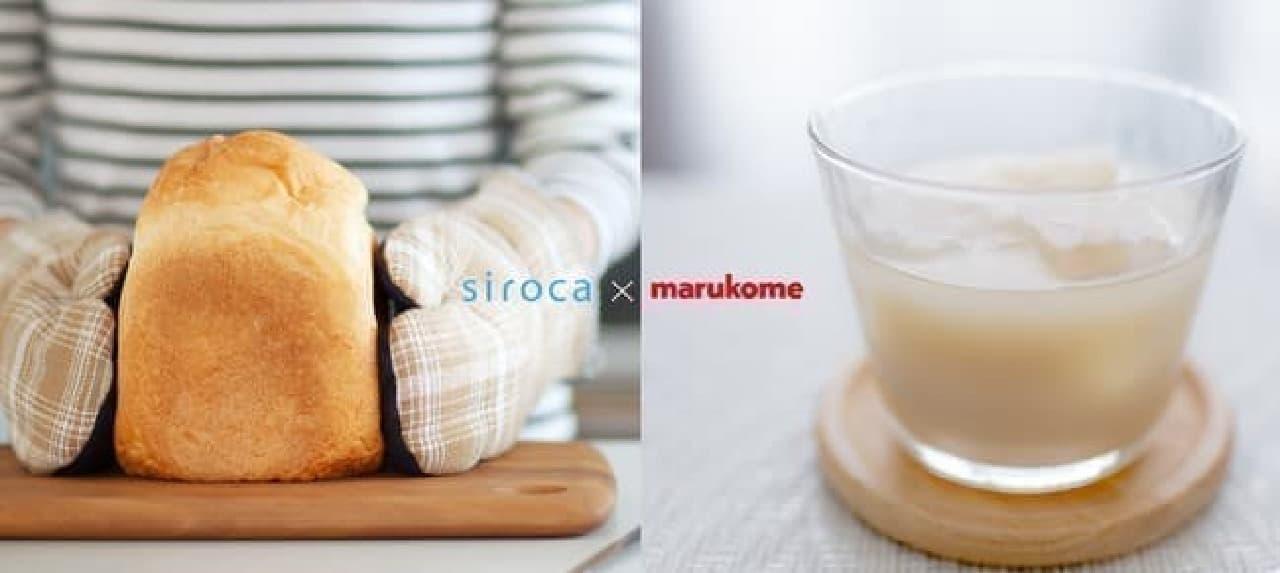 糖質オフパンや生食パンを作れる「シロカのおうちベーカリー」発売 -- 本格的な米糀甘酒メニューも