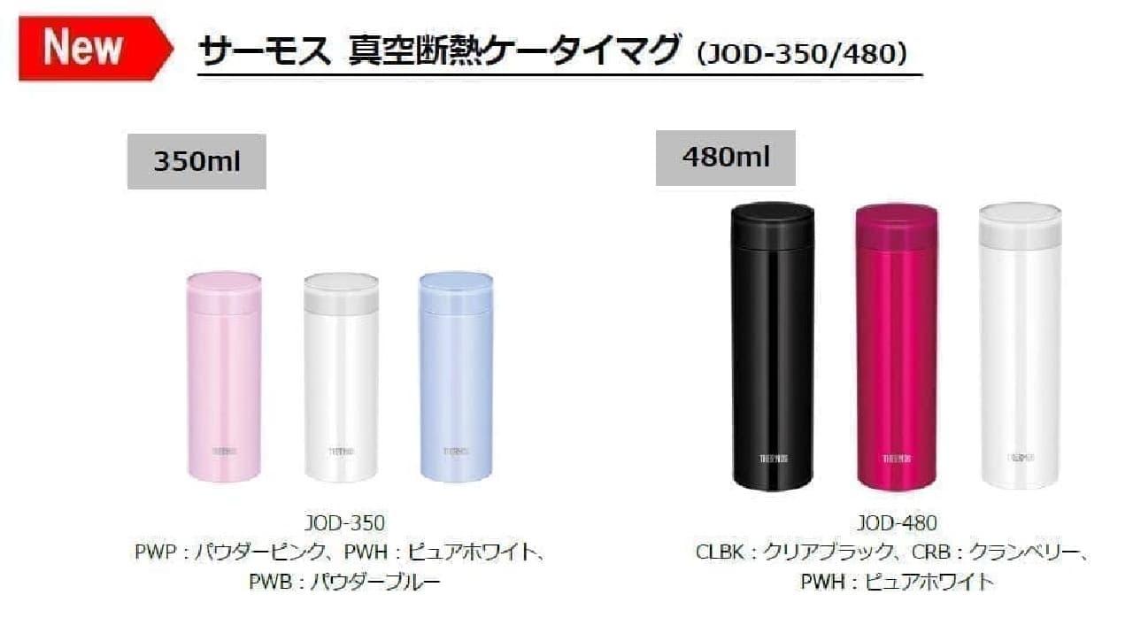 高級感あるデザインの「サーモス 真空断熱ケータイマグ(JOD-350/480)」 -- 軽量・コンパクト&手入れも簡単