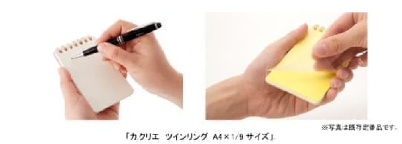 カ.クリエ ツインリング A4×1/9サイズ