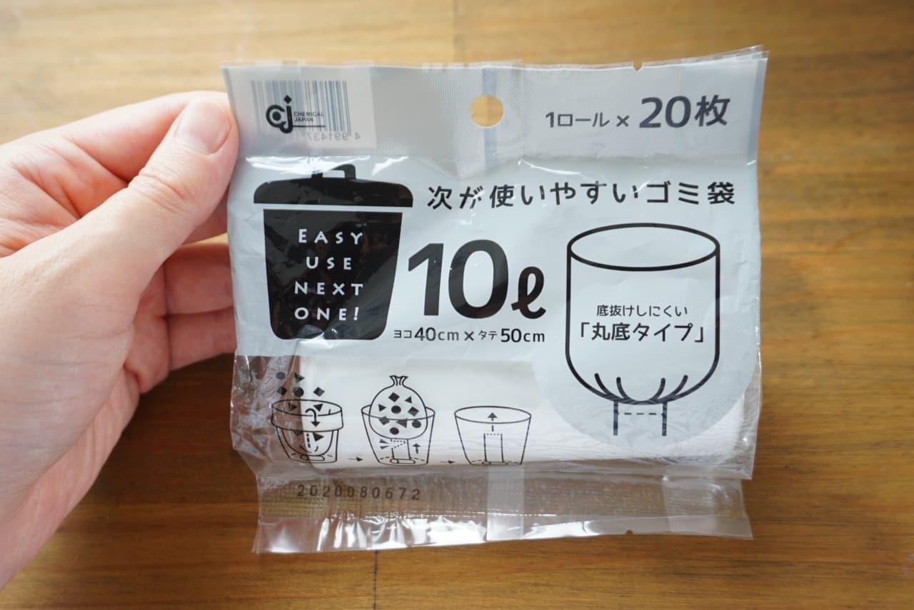 100均「次が使いやすいゴミ袋」