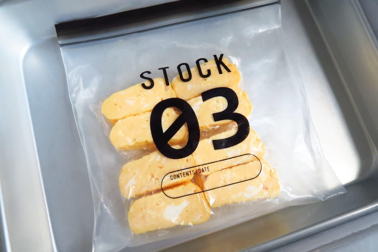 ステップ4卵焼きの冷凍保存法