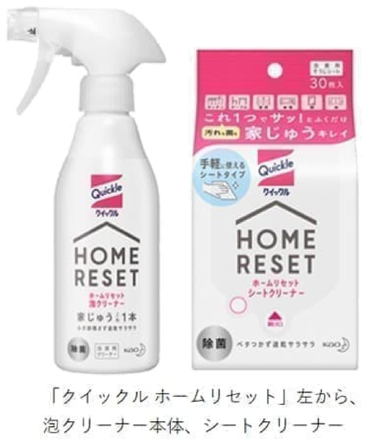 家じゅう拭き掃除できる花王「クイックル ホームリセット」 -- 除菌&ウイルス除去効果も