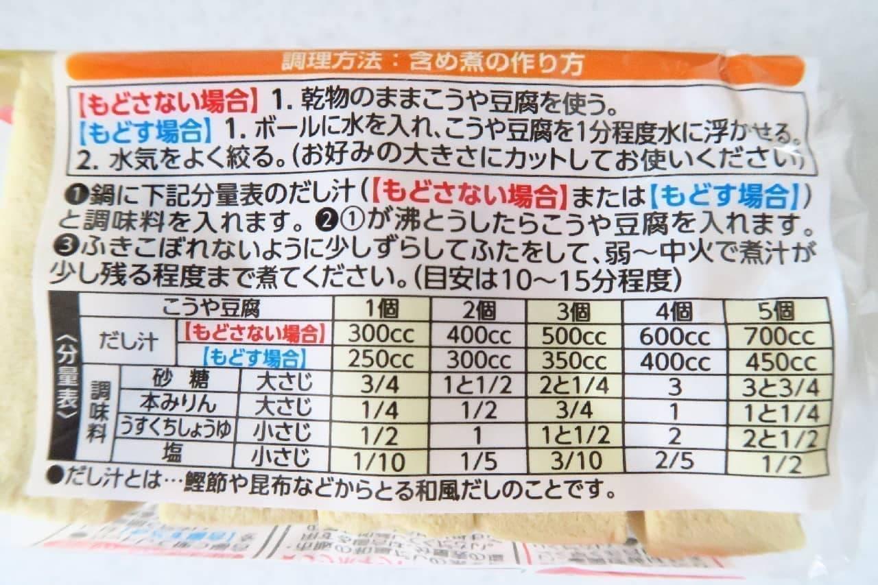 【裏ワザ】重曹で高野豆腐がツルンとなめらかになるレシピ