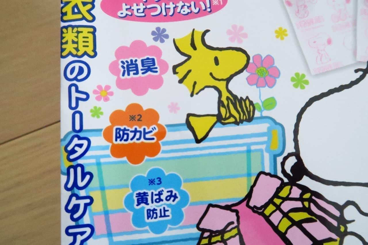 衣替えを楽しく♪ スヌーピーが可愛い防虫剤「消臭ピレパラアース」 -- 衣服の黄ばみ防止にも