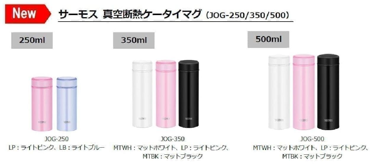 フタを開けやすい新モデル「サーモス 真空断熱ケータイマグ(JOG-250/350/500)」 -- 光沢あるライトピンクやライトブルーがラインナップ