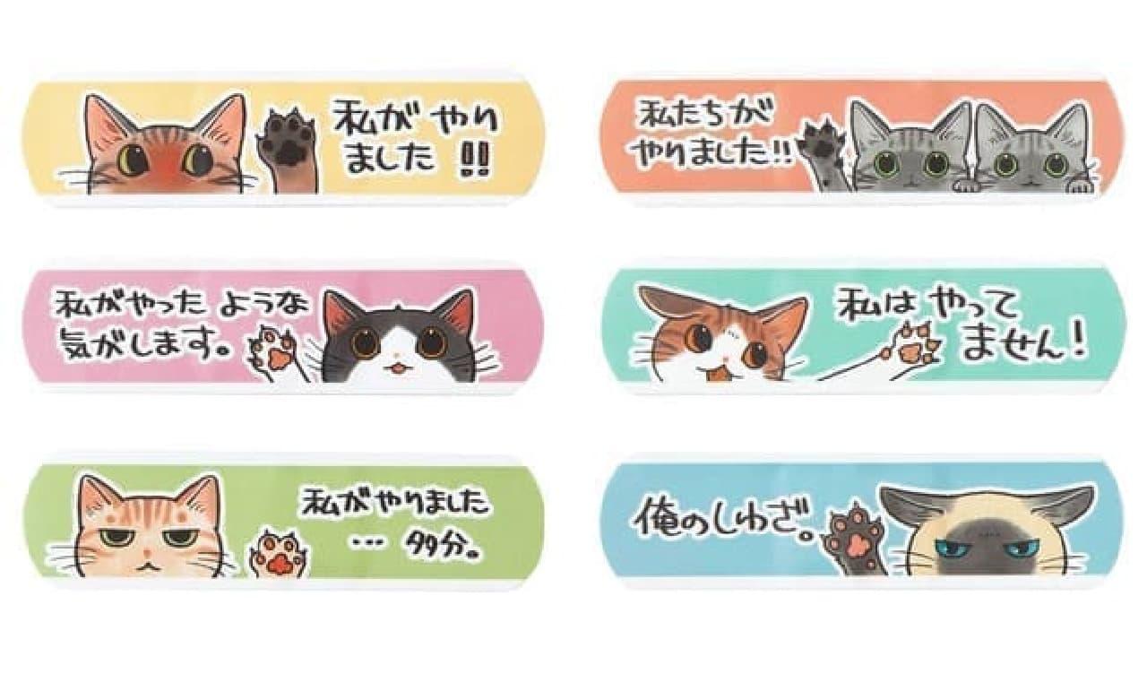 漫画家 山野りんりんさんとつくった 急な猫パンチにぺたり! にゃんそうこうパート3