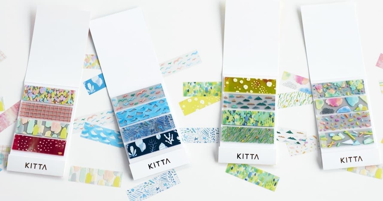 キングジムマスキングテープ「KITTA」