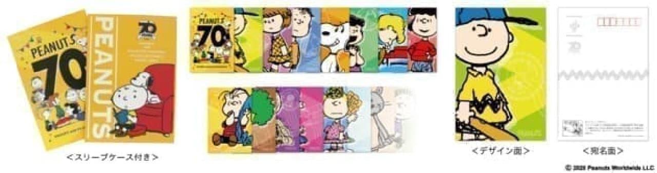 「PEANUTS」70周年を記念した切手やポストカードなどのコレクション
