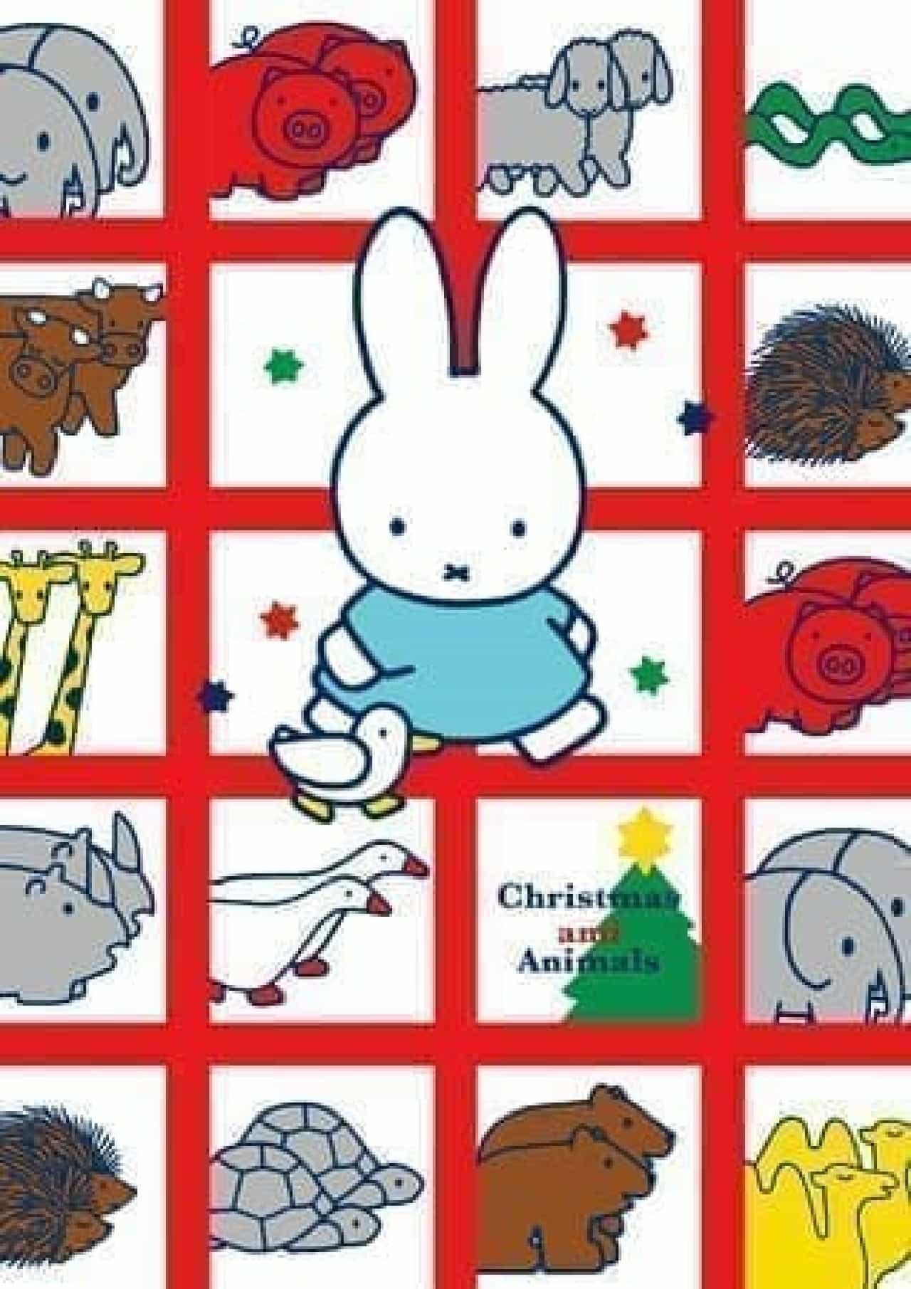 ミッフィー65周年企画をキデイランド原宿店が開催 -- 特典つきのクリスマスフェアも