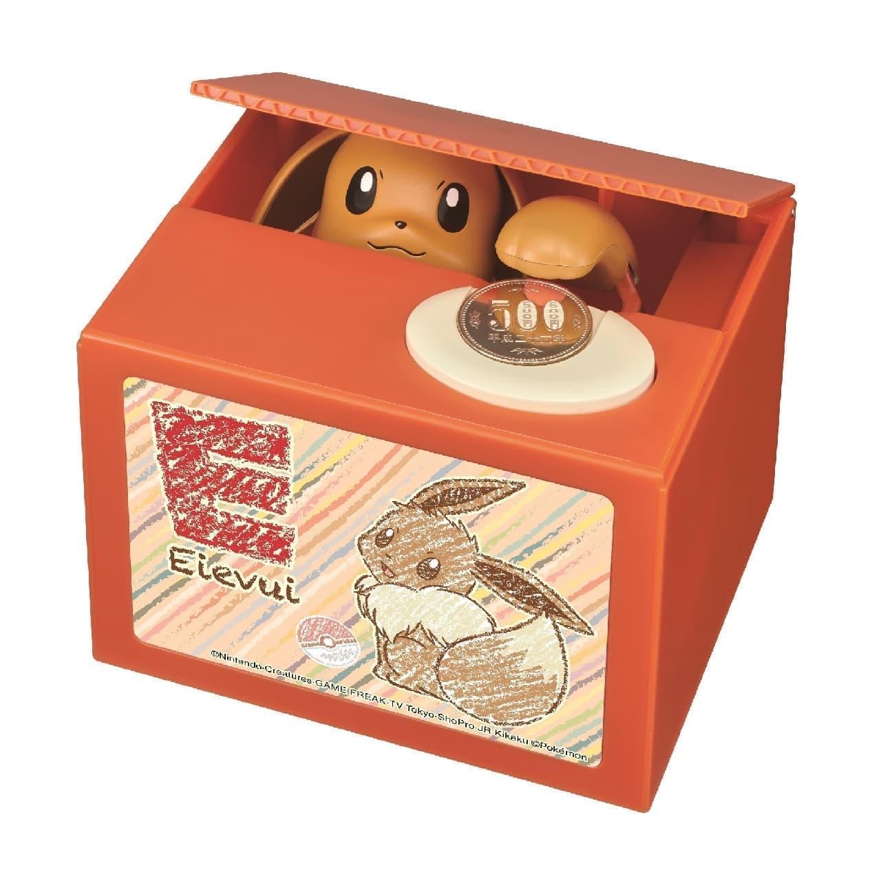 お金を置くたびにイーブイ登場!楽しい貯金箱「イーブイバンク」 -- 500円硬貨を約40枚収納