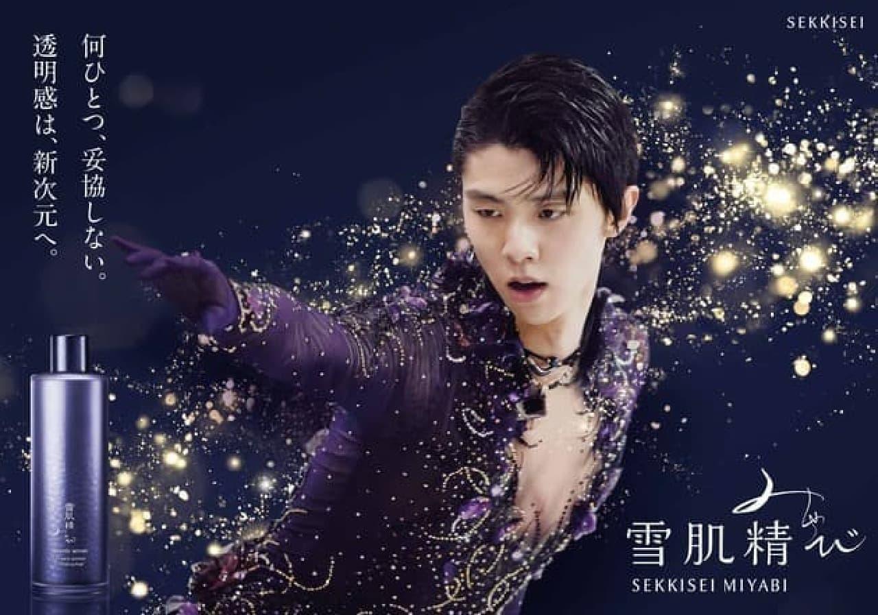 雪肌精 みやび×羽生結弦選手のスペシャルコフレ「YU ZU RU Collection」
