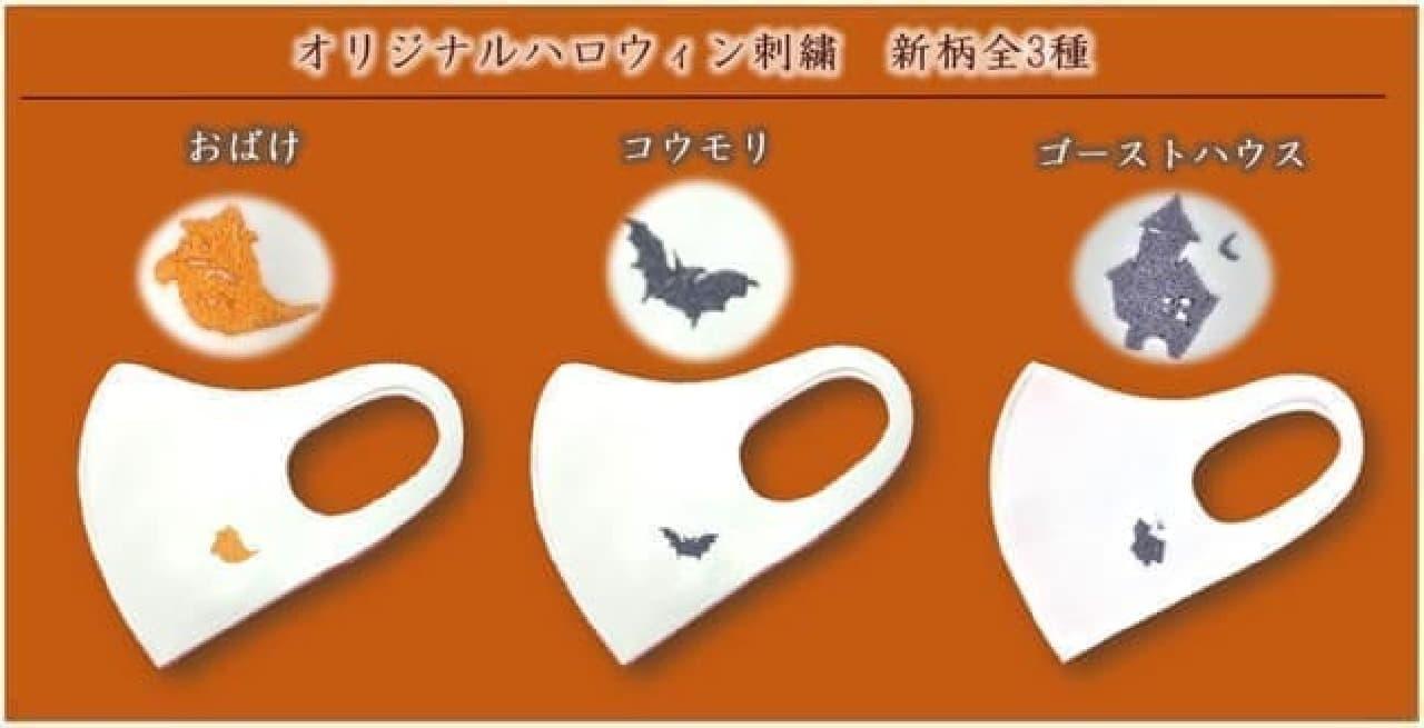 イオン、ハロウィンの刺繍入りマスク