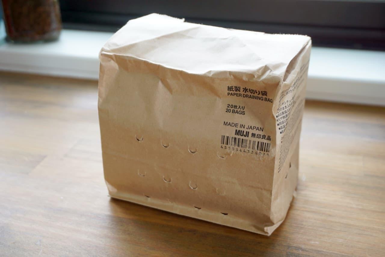 無印良品「紙製 水切り袋」
