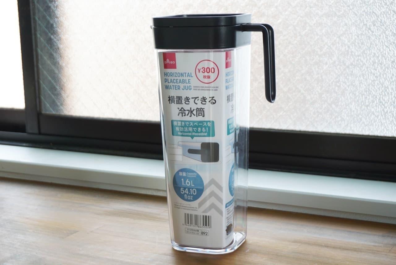ダイソー「横置きできる冷水筒」