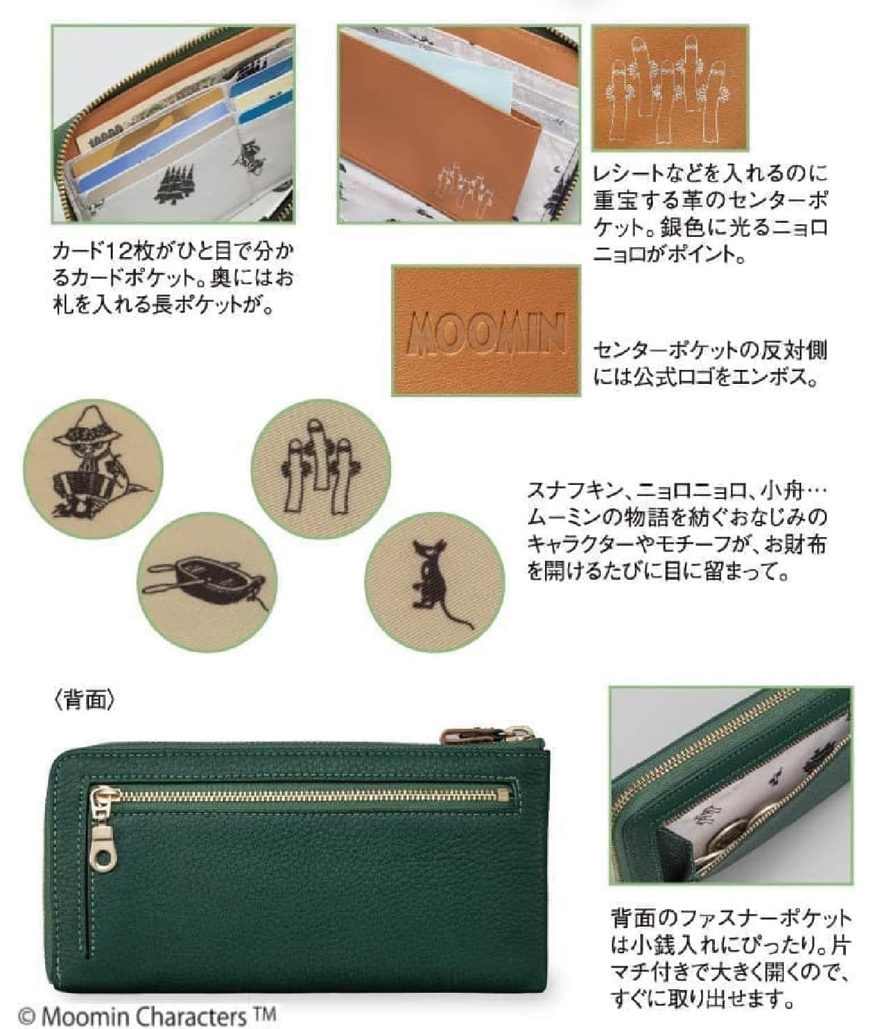 ムーミン75周年記念「スナフキン 森のレザーウォレット」発売 -- ムーミン谷の森をイメージした緑色の長財布