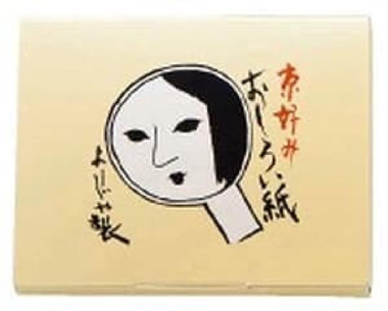 よーじや「おしろい紙[伽羅(きゃら)の色]」