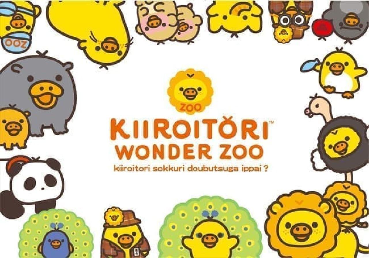 東京駅一番街に「キイロイトリ ワンダーZOO」