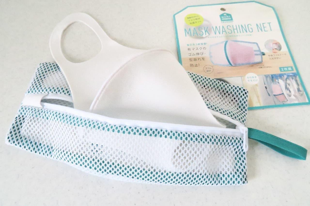 立体マスクの洗濯に!「そのまま干せるマスク専用洗濯ネット」が使いやすい-- 型崩れ&ゴム伸びを防止