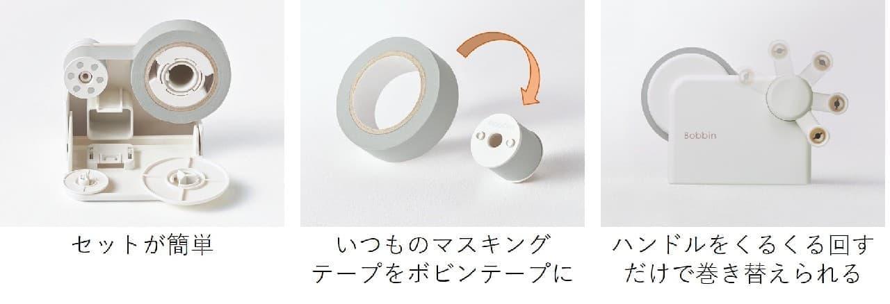 コクヨのマスキングテープ新シリーズ「Bobbin(ボビン)」