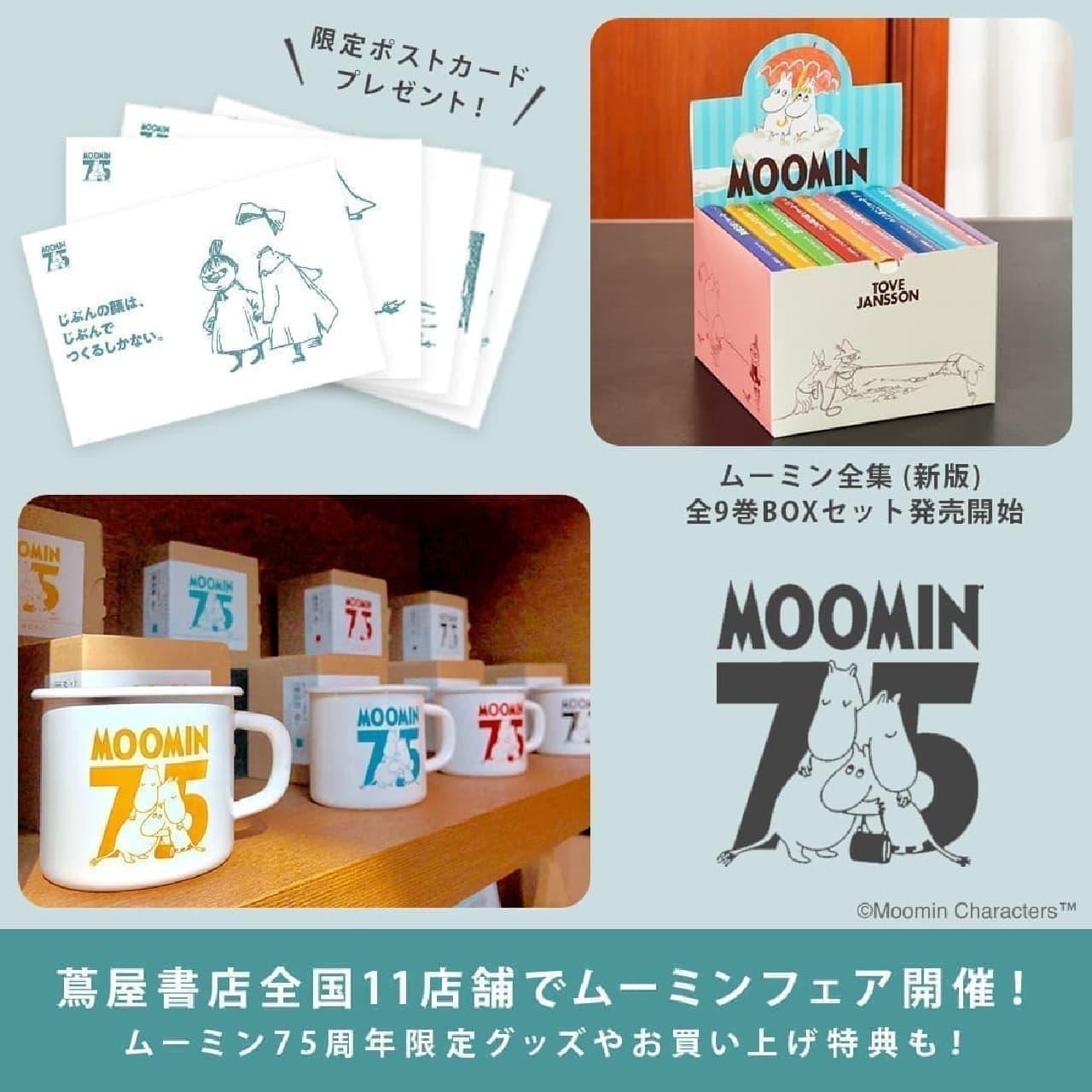 蔦屋書店が「ムーミンフェア」開催 -- ムーミン75周年記念の雑貨やポストカードなど