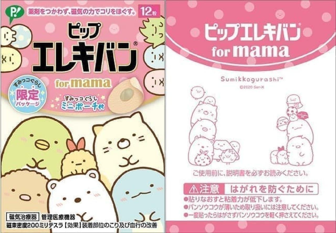ピップエレキバン for mama すみっコぐらし限定パッケージ