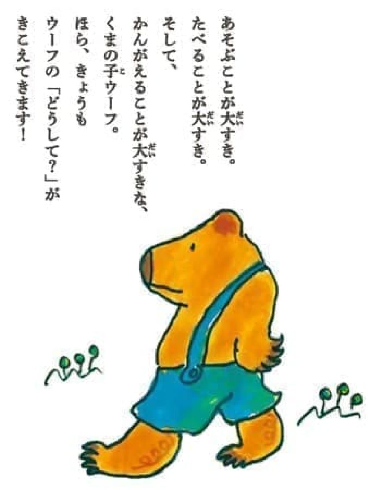 ほしい!「くまの子ウーフ×シュタイフ」のオリジナル・テディベア -- 「くまの子ウーフ」誕生50周年記念
