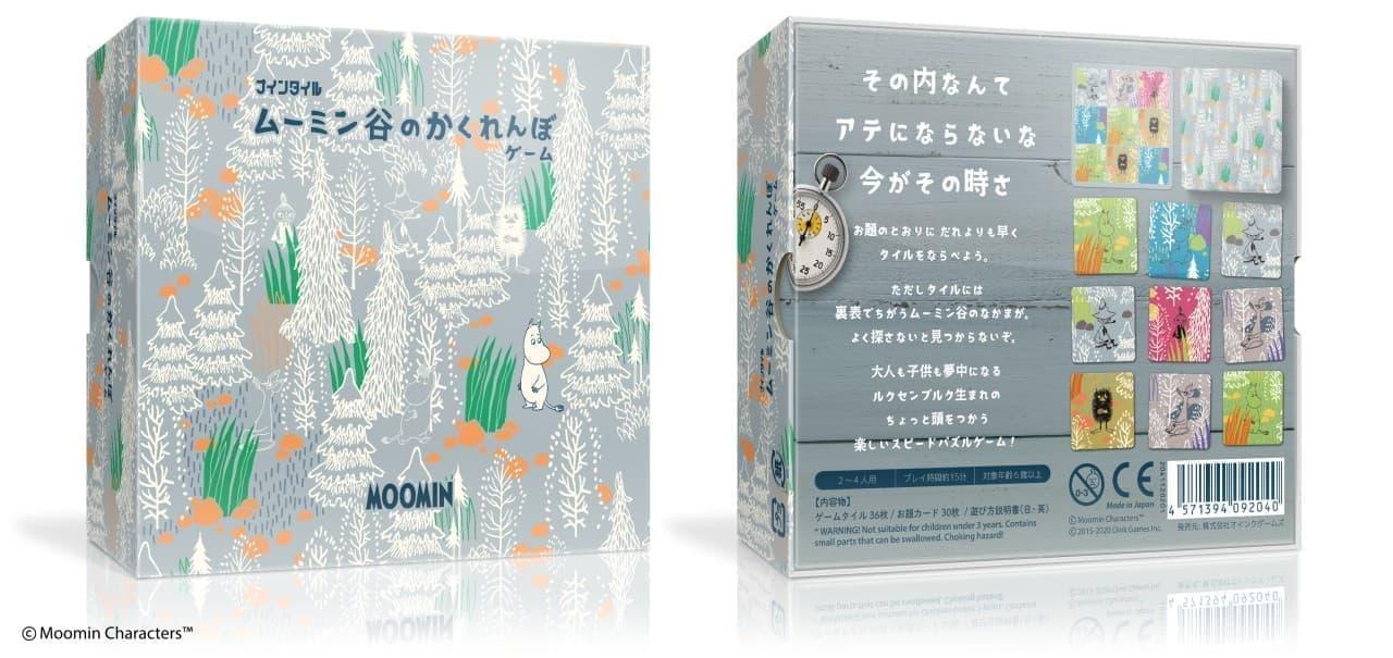 ボードゲーム「ナインタイル ムーミン谷のかくれんぼ」