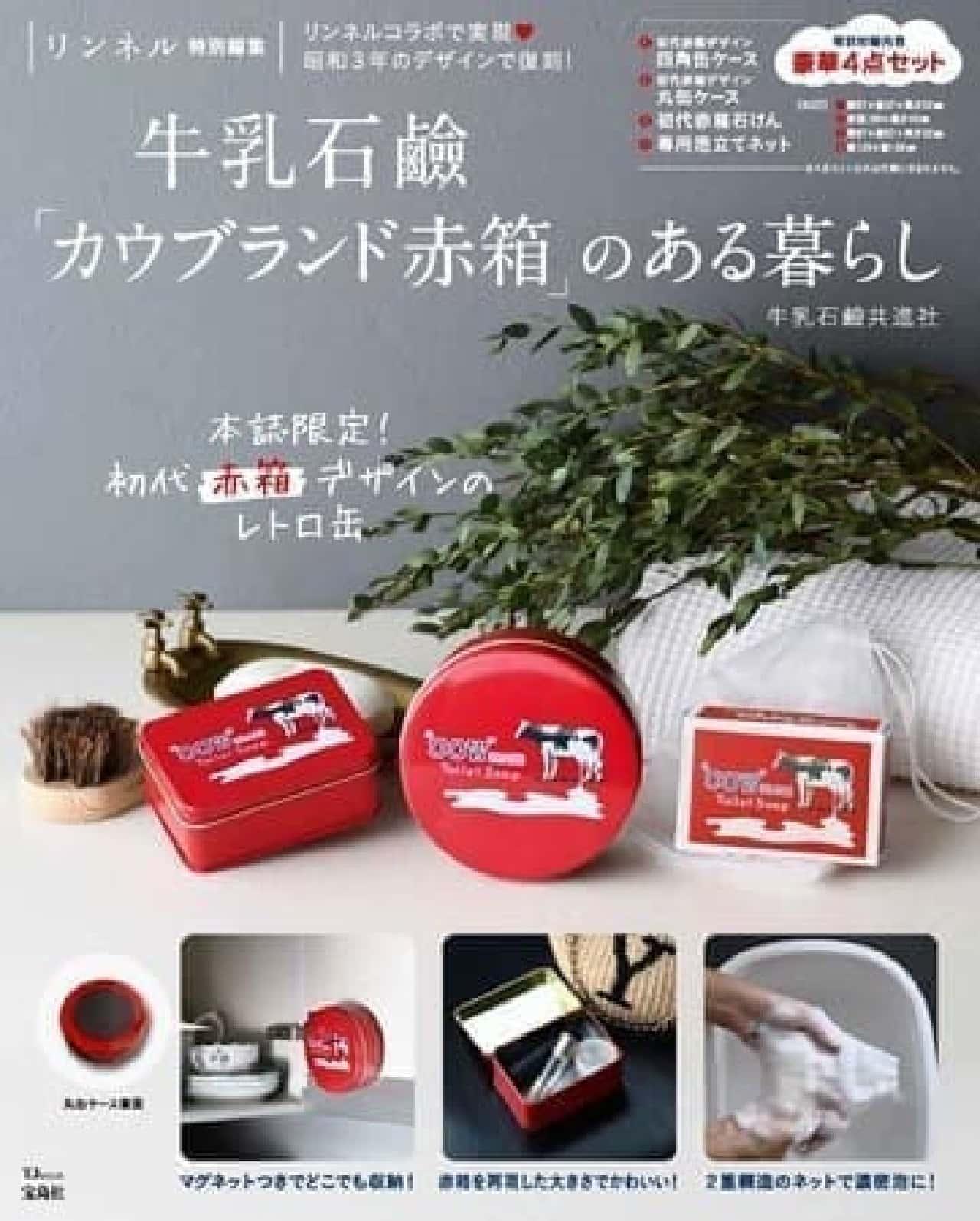 『リンネル特別編集 牛乳石鹸「カウブランド赤箱」のある暮らし』