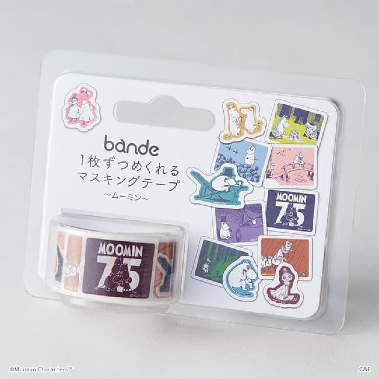 ムーミン75周年記念グッズがTSUTAYAから -- 抗菌マスクケースや1枚ずつめくれるマステ「bande」など