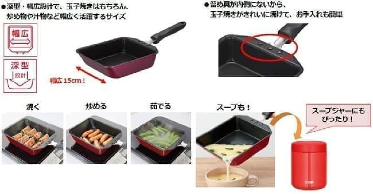 使い道いろいろ!「サーモス 深型玉子焼きフライパン」発売 -- 超深型炒め鍋も