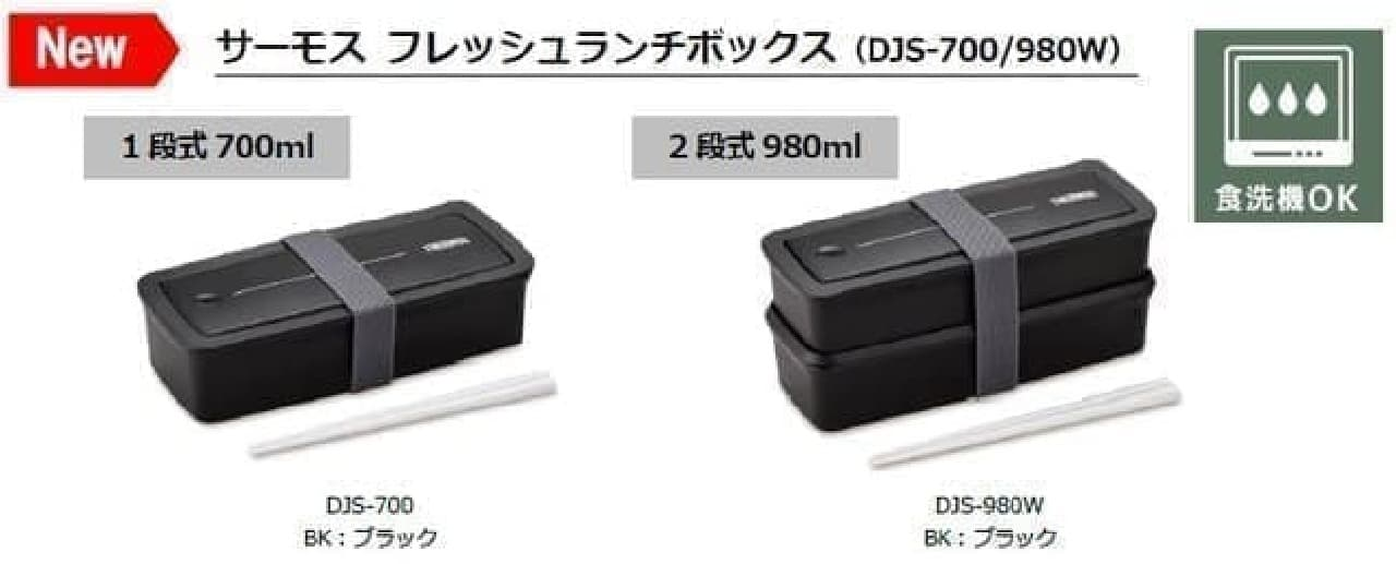 たっぷり男性向きの「サーモス フレッシュランチボックス(DJS-700/980W)」 -- カバンにすっきり収納