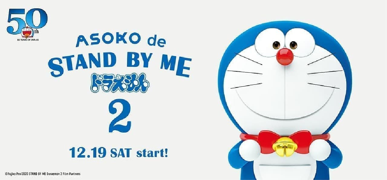 ASOKO de STAND BY ME ドラえもん 2