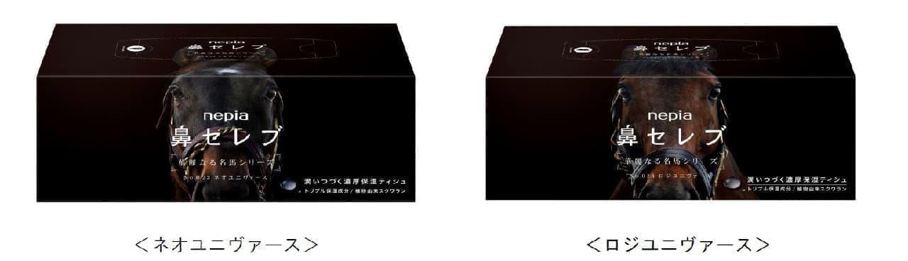 「nepia 鼻セレブティシュ 華麗なる名馬シリーズ 第14弾」発売 -- 数量限定の特別パッケージ