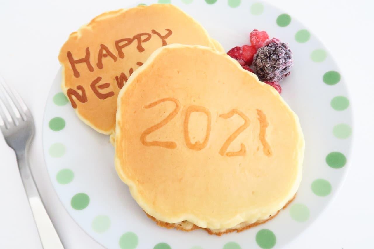 いつもの材料で♪ お絵かきパンケーキの作り方 -- 新年・記念日祝いにも
