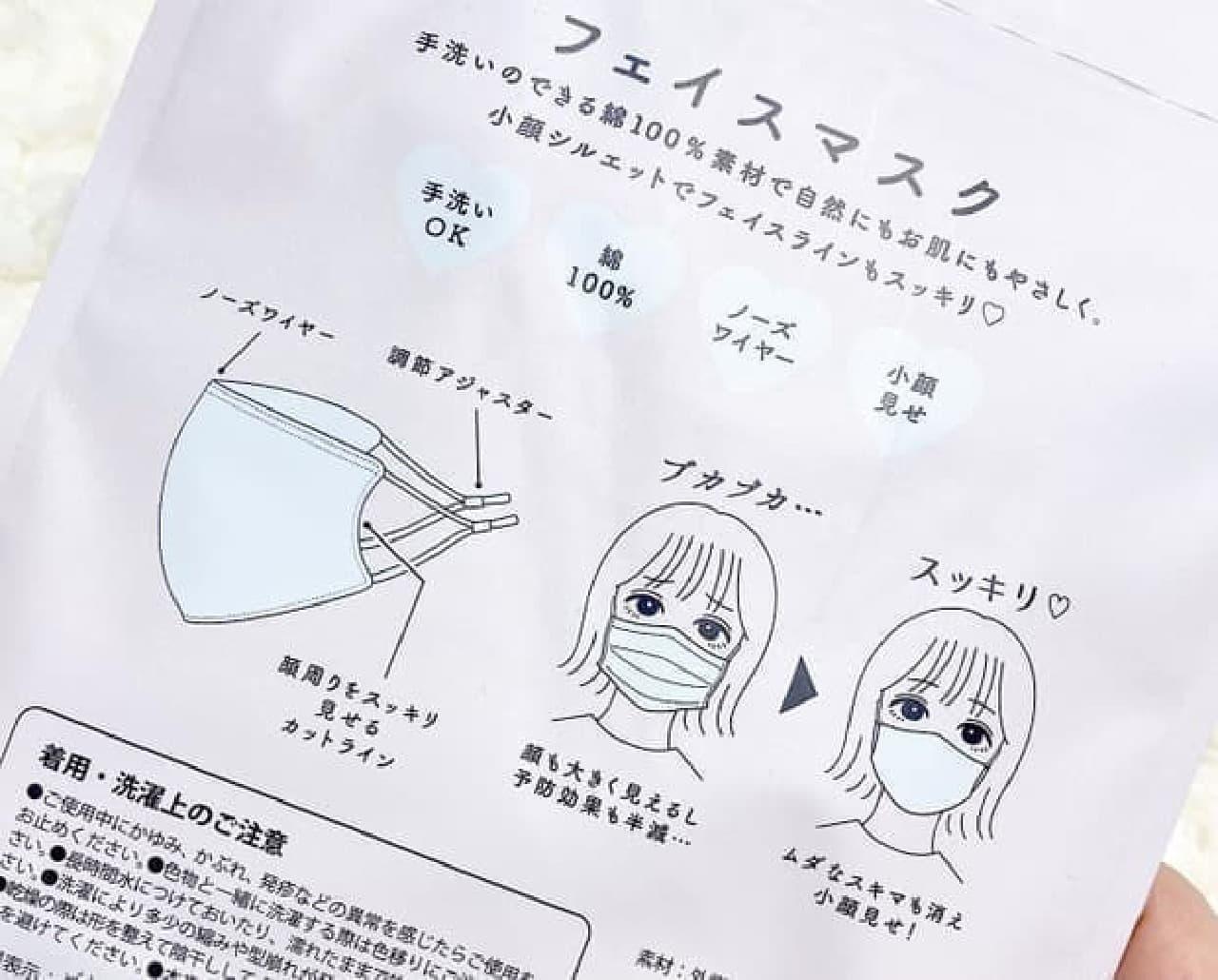 小顔効果あり!390円マスクがサンキューマートから -- クッピーラムネとのコラボ商品も注目