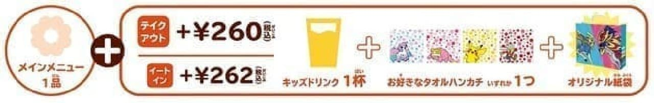 「ミスド ポケモン キッズセット」のグッズ「ポケモン タオルハンカチ」