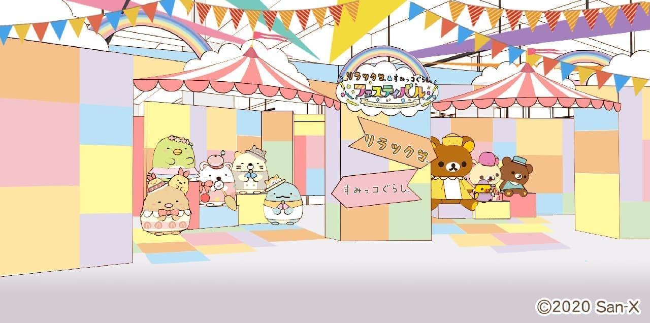 「リラックマ&すみっコぐらしフェスティバル」ひらかたパークで開催決定 -- パビリオンやオリジナルグッズ登場