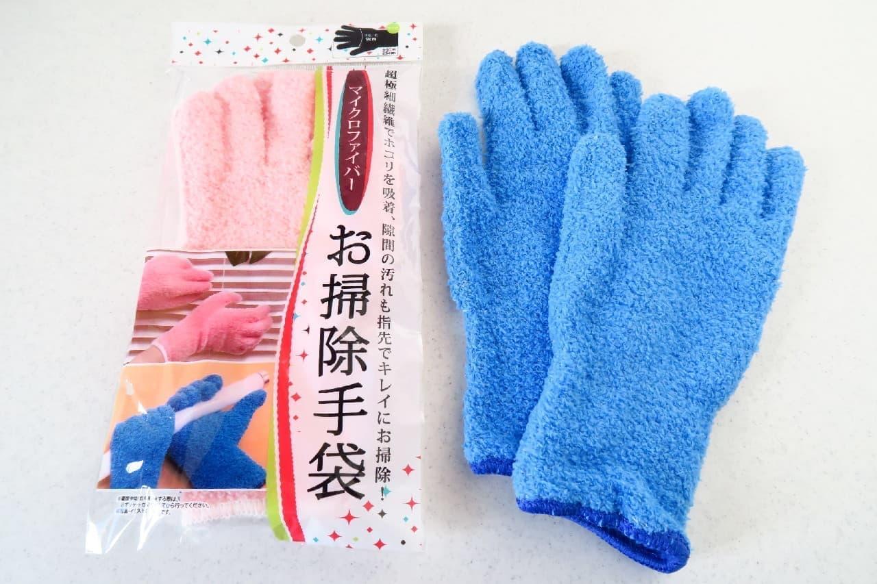 100均マイクロファイバー お掃除手袋