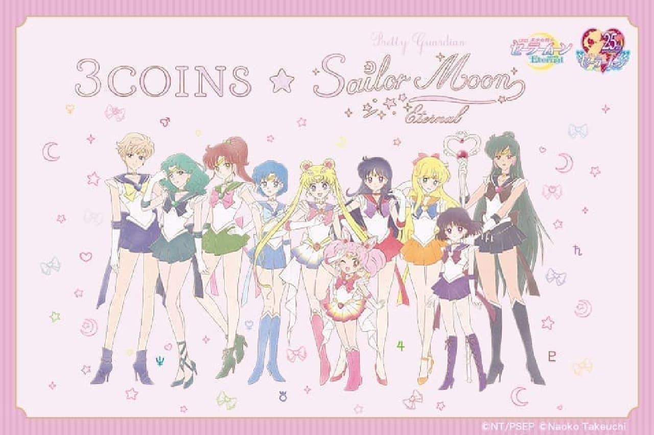 3COINS×劇場版「美少女戦士セーラームーンEternal」