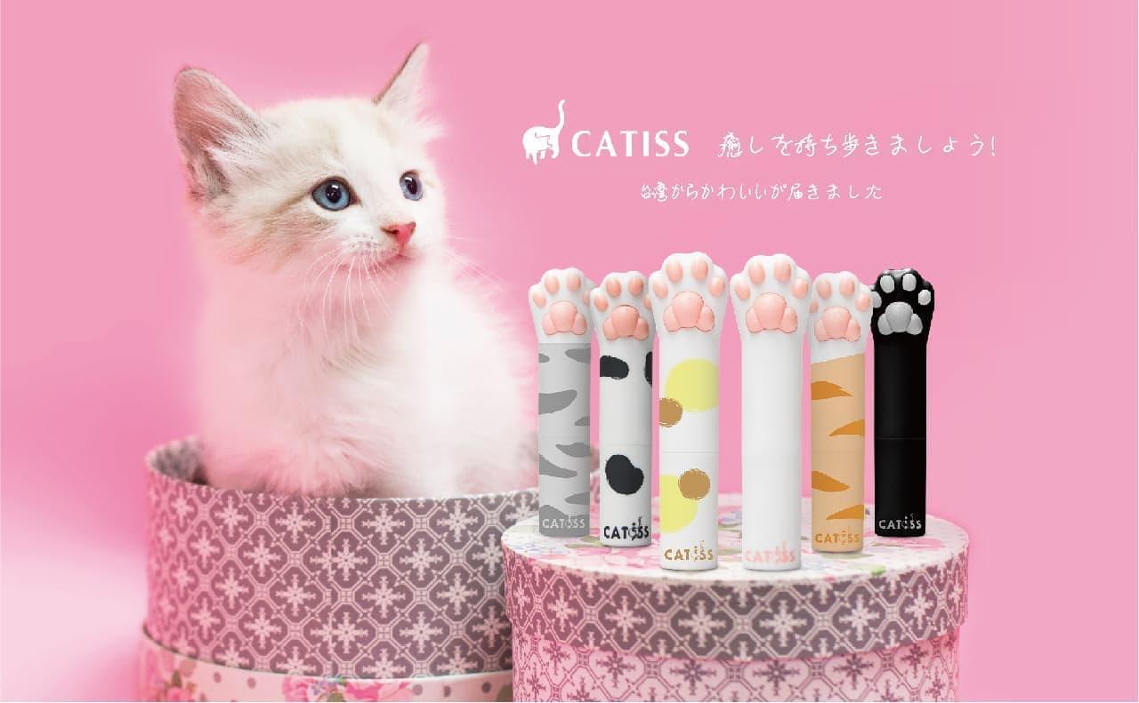 ねこの手リップクリーム「Catiss」