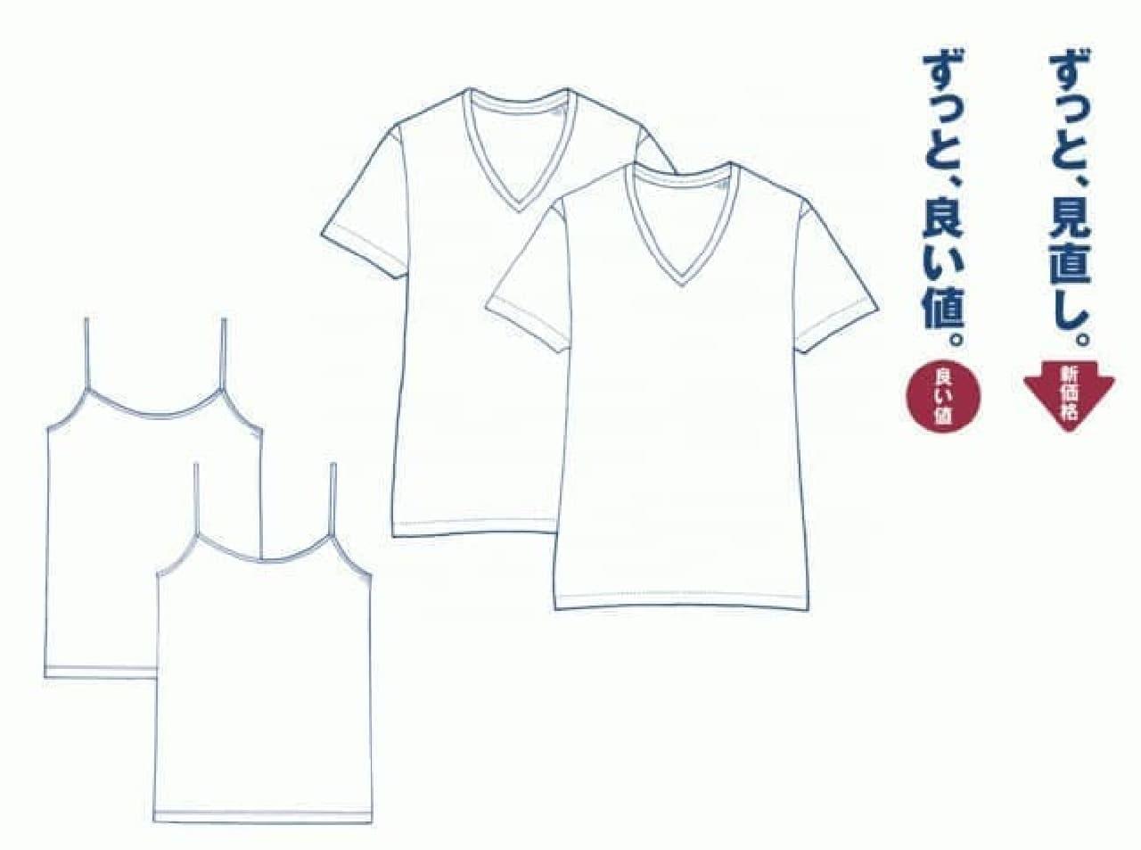無印の肌着が値下げ!2枚組キャミソール・VネックTシャツなど