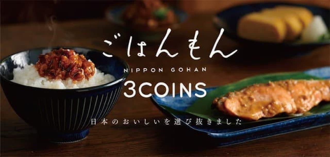 気になる!3COINS「ごはんもん」シリーズ -- ご飯にかけるギョーザ・広島れもん鍋のもとなど