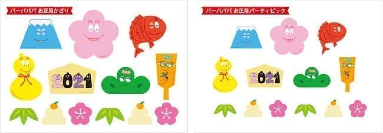「バーバパパのお正月飾り」PLAZAウェブサイトに -- パーティピックやガーランド